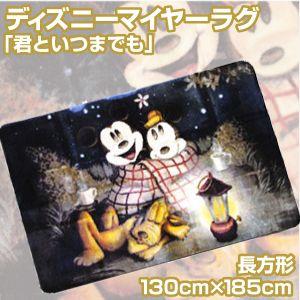 ディズニーマイヤーラグ 「君といつまでも」長方形130cm×185cm - 拡大画像