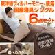 東洋紡フィルハーモニー国産寝具セットシングル6点セット ツートン(ブラウン×ベージュ) - 縮小画像1