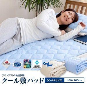 2010年版☆アウトラスト(R) 快適・快眠 クール敷パッド シングルサイズ ブルー - 拡大画像