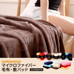 ふっくらマシュマロタッチ マイクロファイバー毛布&敷きパッドセット シングル ネイビー - 拡大画像
