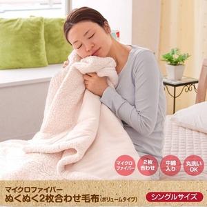 マイクロファイバーぬくぬく2枚合わせ毛布(ボリュームタイプ) シングル アイボリー - 拡大画像