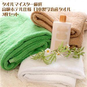 日本製今治産タオル3枚セット ベージュ - 拡大画像
