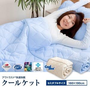 2010年版☆アウトラスト(R) 快適・快眠 クールケット セミダブルサイズ ブルー - 拡大画像