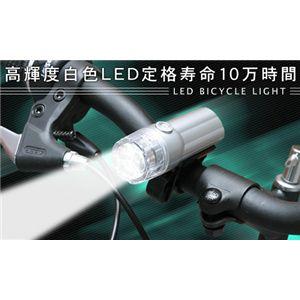自転車用ウルトラLEDライト - 拡大画像