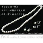 アコヤ真珠 パールネックレス・パールピアス セット 【本真珠】