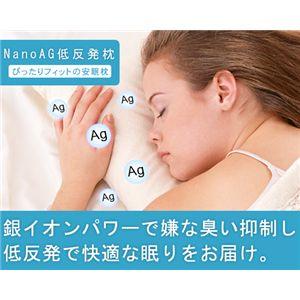 NanoAgイオン高級低反発枕 - 拡大画像