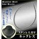 ステンレスキヘイネックレス 幅9mm/長さ60cm - 縮小画像2