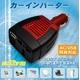 AC&USB対応 カーインバーター 車内でコンセントを使用可能! - 縮小画像1
