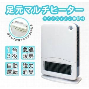 消臭機能搭載 足元マルチヒーター - 拡大画像