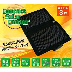 太陽光でスマホ/携帯/DS/PSPを充電! 手帳型コンパクトソーラーチャージャー - 拡大画像