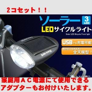 2WAY電源ソーラーLEDサイクルライト(自転車用) 2個+アダプター! - 拡大画像