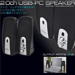USB電源PCスピーカー SPK002 - 拡大画像