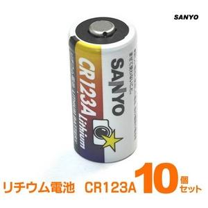 【訳あり・国産パッケージなし】 カメラ用電池CR123A 10個セット - 拡大画像