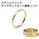 ステンレスリング ダイヤモンドカット細身リング ピンクゴールドカラー 5号