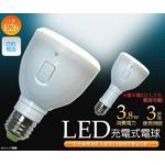 停電時の照明として 懐中電灯にもなるLED充電式電球 E26対応 3.8W