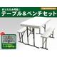4人掛け折りたたみテーブル・ベンチセット2脚セット ホワイト イベント・アウトドア用 - 縮小画像1
