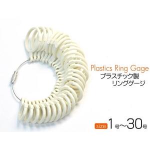 プラスチック製ゲージリング ホワイト #1-30  指の号数を正確に測定! - 拡大画像