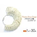 プラスチック製ゲージリング ホワイト #1-30  指の号数を正確に測定!