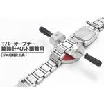 Tバーオープナー 腕時計用工具 ネジ式ベルト調整ツール