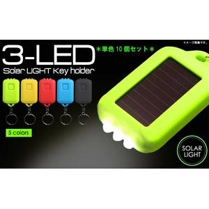 ソーラー充電式LEDハンドライト! キーホルダーライト5個アソート - 拡大画像