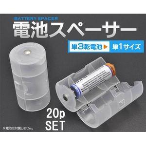 【20個セット】乾電池単3を単1に サイズ変換アダプター 半透明 (スペーサー) - 拡大画像