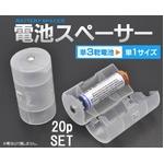 【20個セット】乾電池単3を単1に サイズ変換アダプター 半透明 (スペーサー)