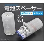 【20個セット】乾電池単3x2本を単1に サイズ変換アダプター 半透明(スペーサー)
