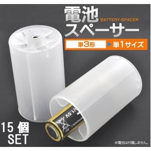 【15個セット】単3乾電池を単1に サイズ変換アダプター 半透明 (スペーサー) - 拡大画像