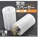 【15個セット】単3乾電池を単1に サイズ変換アダプター 半透明 (スペーサー) - 縮小画像1