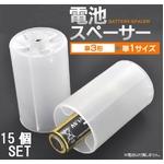 【15個セット】単3乾電池を単1に サイズ変換アダプター 半透明 (スペーサー)