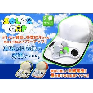 太陽光発電 ソーラーファンキャップ ホワイト・オレンジ・ブルー3個セット - 拡大画像
