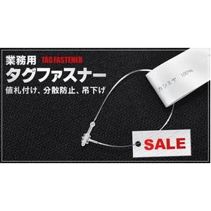 【5000本入】業務用タグファスナー(ループロック 約8.9cm) - 拡大画像