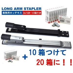 ロングステープラー(製本用ホッチキス)ブラック 芯20箱付!  - 拡大画像