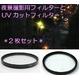 【2枚セット】クロスフィルター(夜景撮影用)とUVカットフィルター 径27mm - 縮小画像1