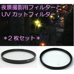 【2枚セット】クロスフィルター(夜景撮影用)とUVカットフィルター 径34mm - 拡大画像