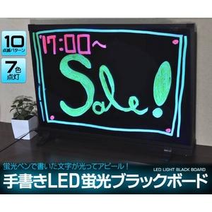 屋内用看板に! 手書きLED蛍光ブラックボード39.5×55cm - 拡大画像