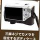 【デジカメケース】ソニー アルファNEX-3用 ブラックレザー ハンディストラップ - 縮小画像6