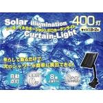 屋外用ソーラーイルミネーションライト ホワイト・ブルー 400灯LEDつきコード カーテンタイプ(1.8×2m)
