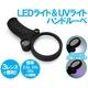 LED UVライト搭載 3レンズハンドルーペ - 縮小画像1