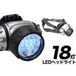 18灯LEDヘッドライト【4個セット】