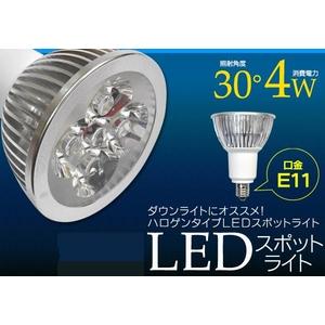 LED電球 E11型 4Wスポットライト 白色 【10個セット】 - 拡大画像