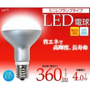 LED電球 E17ミニレフ球型 3.5W電球色 【10個組】 - 拡大画像