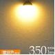 LED電球 E17ミニレフ球型 3.5W電球色 【10個組】 - 縮小画像3