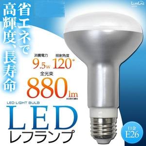 E26レフ球型LED電球9.5W 白色 【4個組】 - 拡大画像