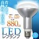 E26レフ球型LED電球9.5W 白色 【4個組】 - 縮小画像1