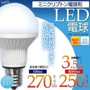 LED電球 E17ミニクリプトン球型3.5W 白色 【10個組】 - 拡大画像