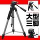 本格仕様 3WAY三脚 軽量持ち運びタイプ - 縮小画像1