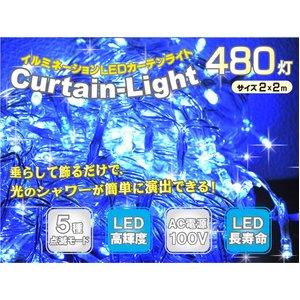 イルミネーションLEDカーテンライト(2×2m)480灯 - 拡大画像