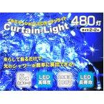 イルミネーションLEDカーテンライト(2×2m)480灯