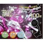 ソーラーイルミネーションLEDライト(ピンク&ホワイト) 100灯
